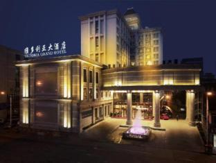 Wenzhou Victoria Grand Hotel - Wenzhou