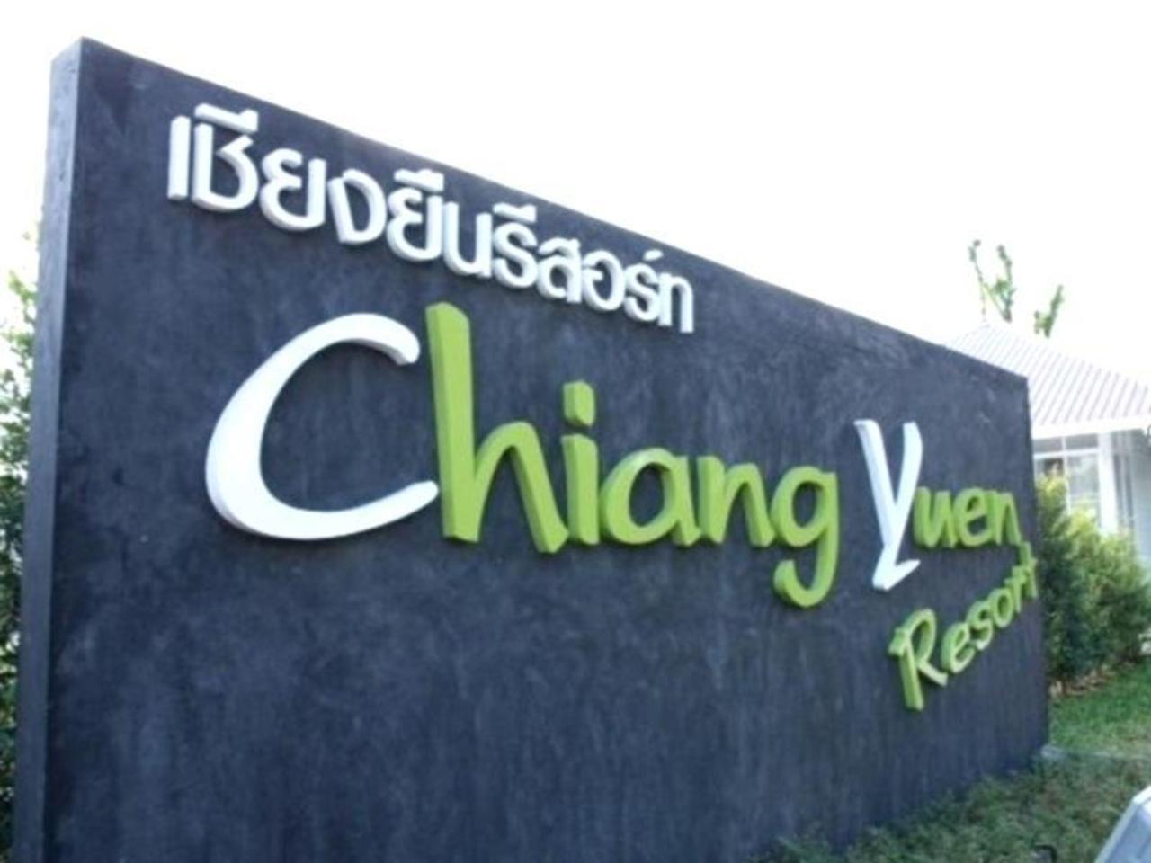 เชียงยืน รีสอร์ท (Chiang Yuen Resort)