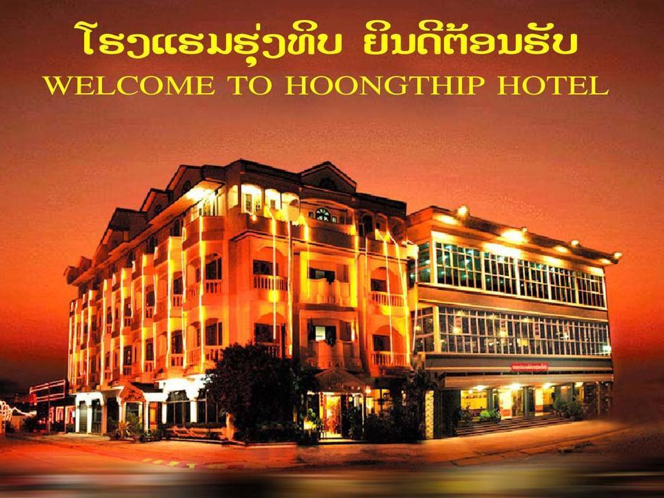โรงแรมหงษ์ทิพย์