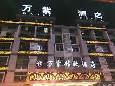 Yiwu Wan Zi Hotel, Yiwu