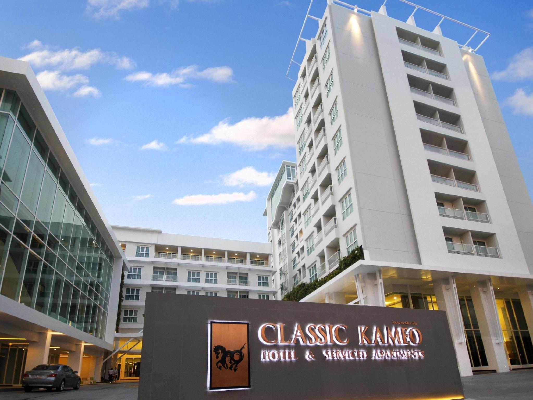 大城经典龟尾酒店及酒店式公寓,คลาสสิค คามิโอ โฮเต็ล แอนด์ เซอร์วิส อพาร์ตเมนท์ อยุธยา