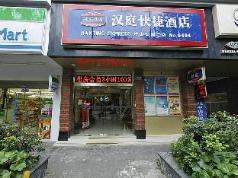 Hanting Hotel Shanghai Zhongshan Park II Branch, Shanghai