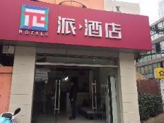 Pai Hotel Nanjing Drum Tower Dafang Alley, Nanjing