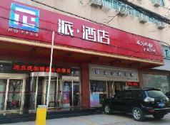 Pai Hotel Shijiazhuang North Sports Avenue Yu Tong Sports Center, Shijiazhuang