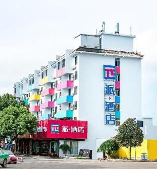 Pai Hotel Taizhou Tiantai Tang Poetry Road