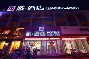 Pai Hotel Cangzhou West Xinhua Road
