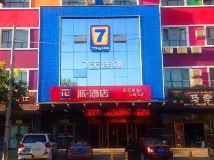 Pai Hotel Yining Liqun Classic Garden Road