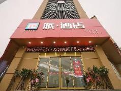 Pai Hotel Nanjing Jiangning Wanda Shangyuan Street, Nanjing