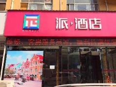 Pai Hotel Xinzheng Longhu University City, Zhengzhou