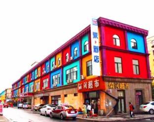 Pai Hotel Anshan Railway Station West Liudao Street