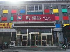 Pai Hotel Renqiu Railway Station, Cangzhou