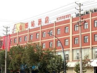 Xian Lintong Jinyizhan Hotel - Xian