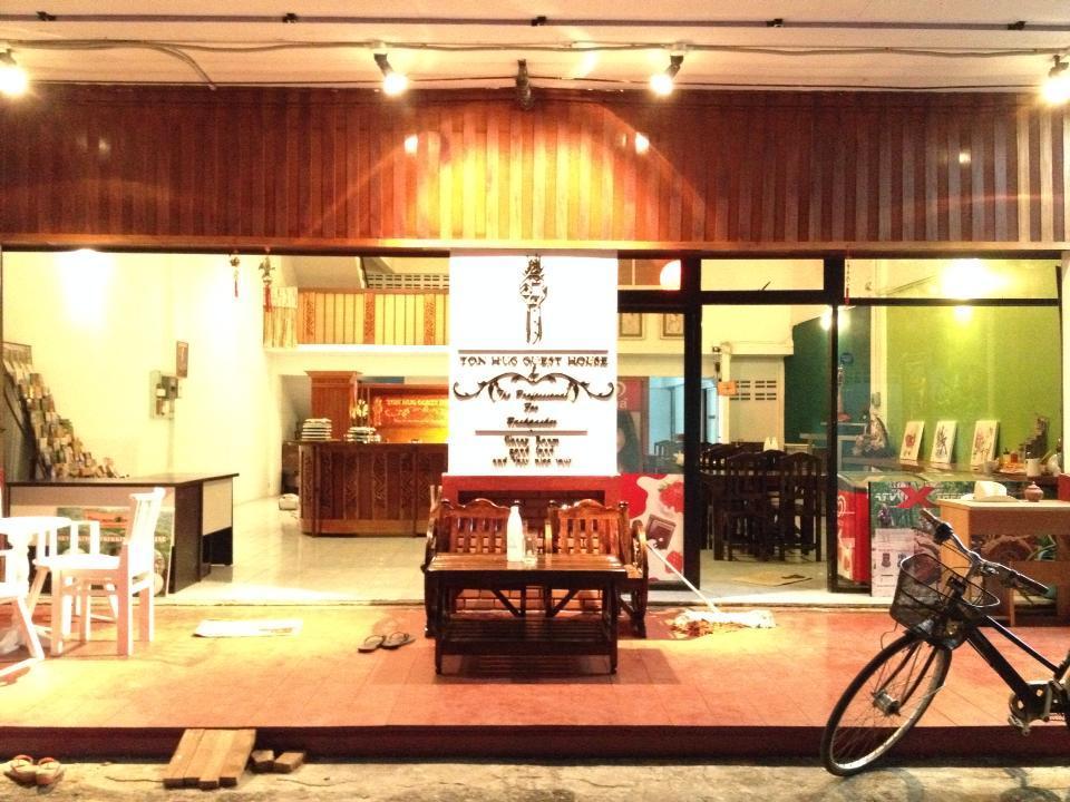 童哈格旅馆,ต้นฮัก เกสท์เฮาส์