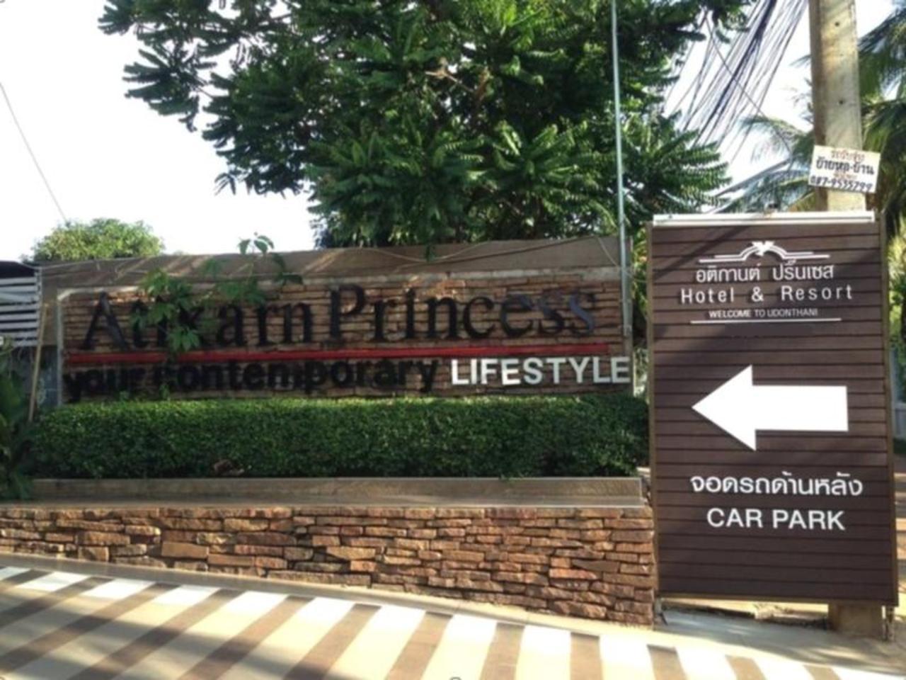 อติกานต์ ปริ๊นเซส โฮเต็ล แอนด์ รีสอร์ท (Atikarn Princess Hotel & Resort)