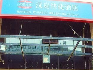 Hanting Hotel Jinan International Conference and Exhibition Center Branch