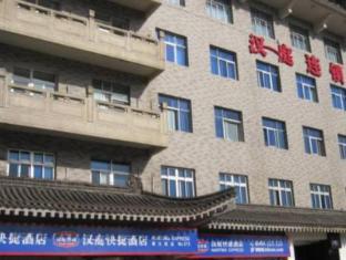 Hanting Hotel Xian Bell Tower South Street Branch - Xian