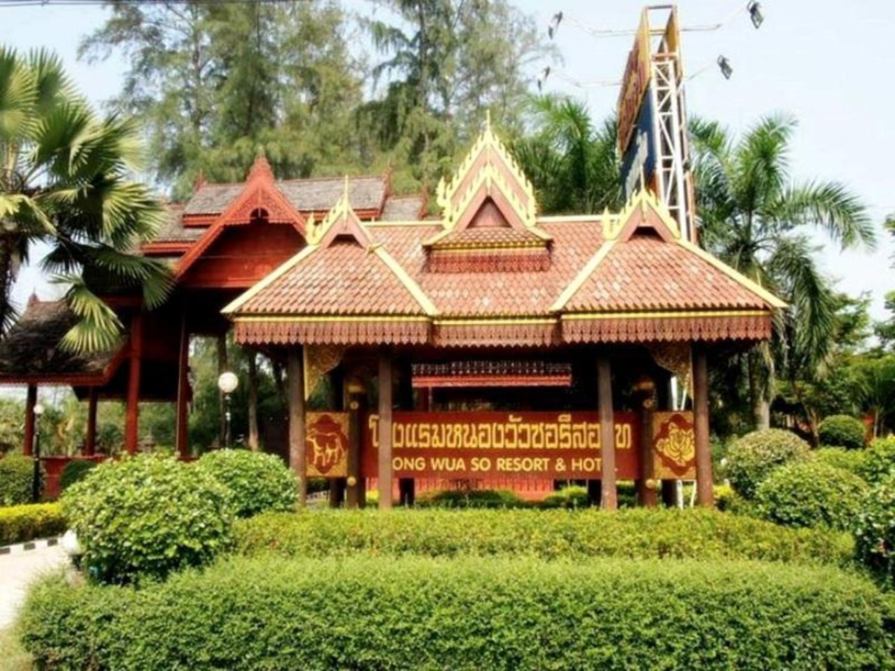 หนองวัวซอ รีสอร์ท (Nongwuaso Resort)