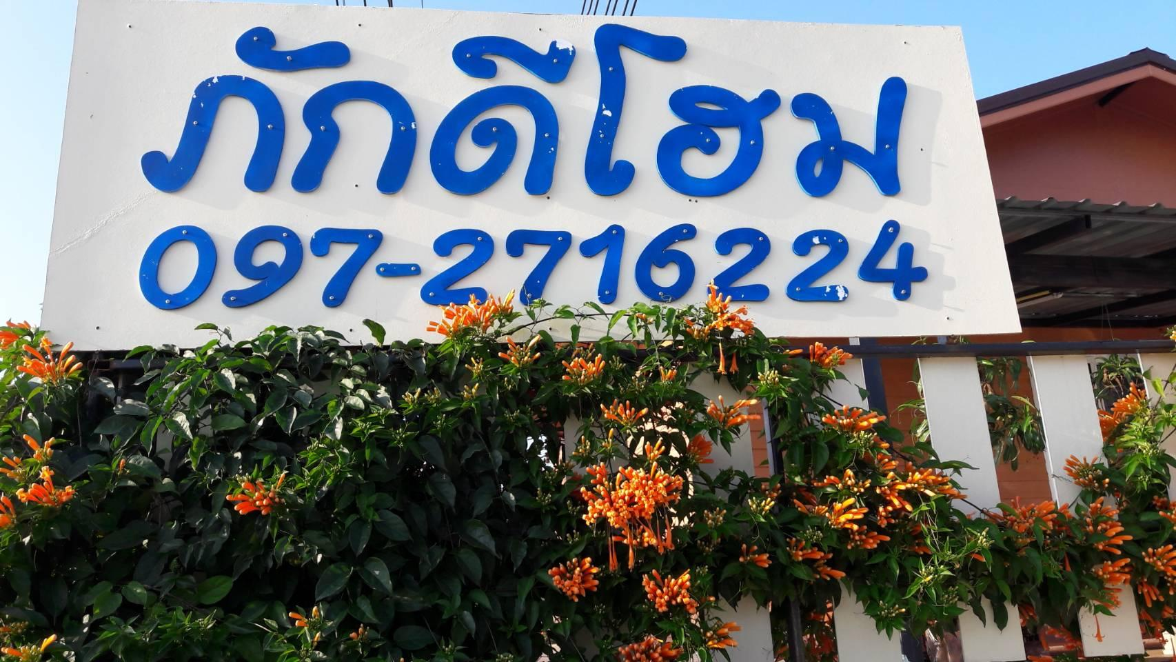 Pak Dee Home Khao Kho