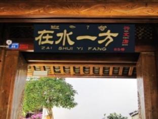 Lijiang Zai Shui Yi Fang Inn