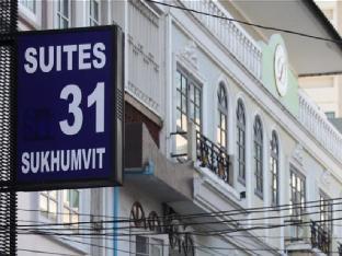 スイーツ 31 スクンビット Suites 31 Sukhumvit