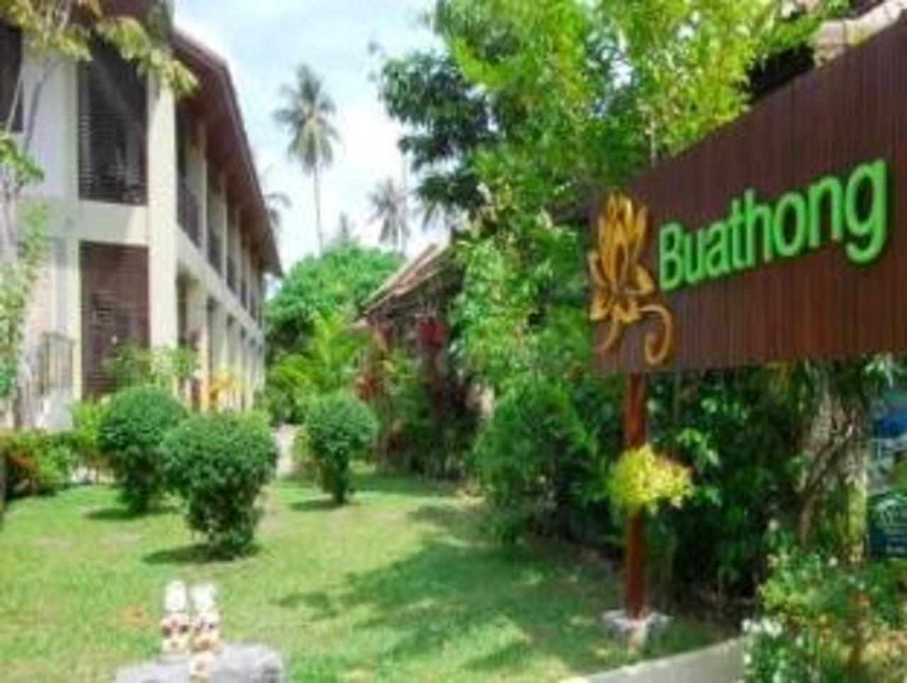 บัวทองเพลส (Buathong Place)