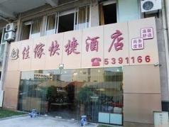Xiamen Jiajia Fast Hotel, Xiamen