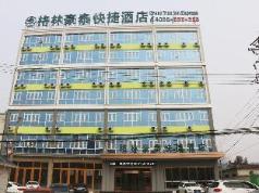 GreenTree Inn Linyi Lanshan District Bancheng Town Xincheng Yi Road Express Hotel, Linyi