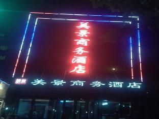 Baoji Mei Jing Business Hotel
