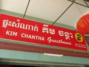 Kim Chantha Ii Guesthouse, Sihanoukville, Kambodscha