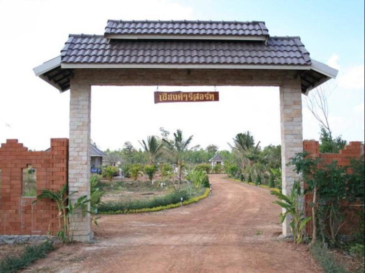 เชียงคำ รีสอร์ท (Chiangkum Resort)