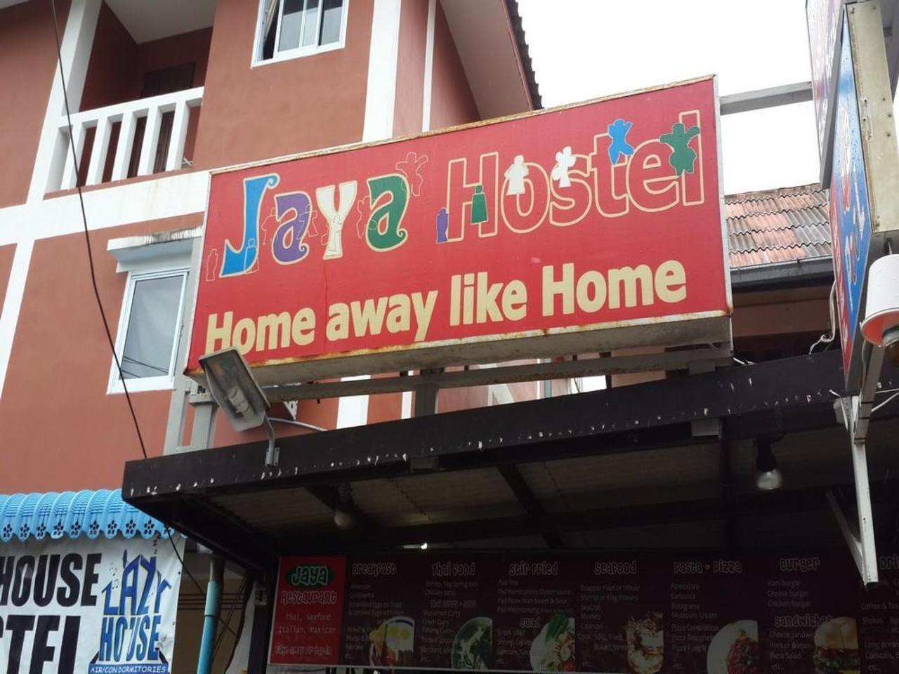 จาญ่า โฮสเทล แอนด์ เกสท์เฮาส์ (Jaya Hostel and Guesthouse)