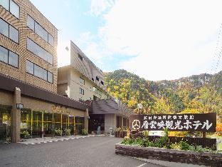 Sounkyo Kanko Hotel Асахикава