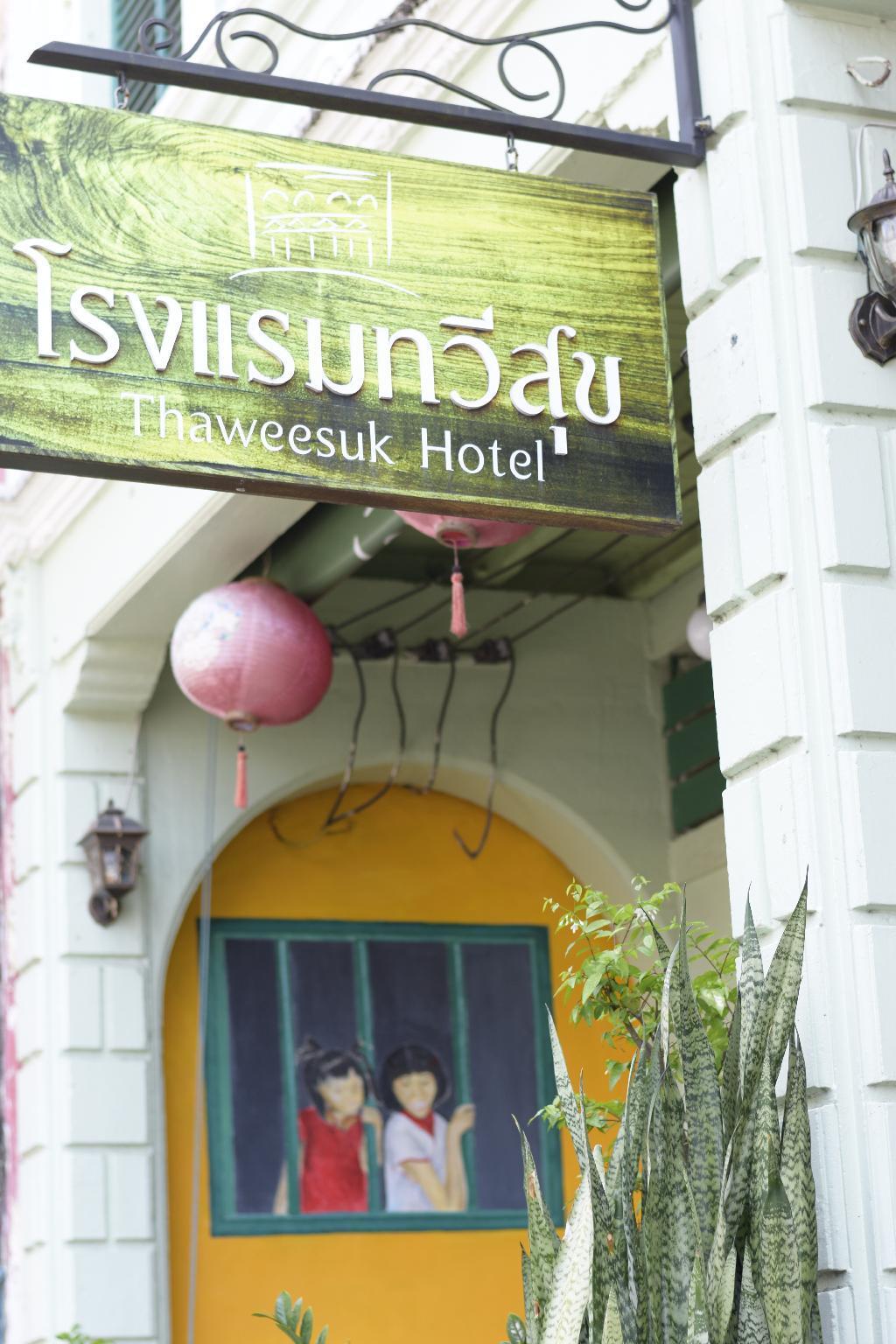 Thaweesuk Hotel,โรงแรมทวีสุข โอลทาวน์