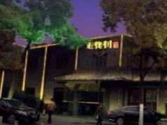 Scholar Tree and Riverside Boutique Hotel, Ningbo