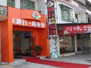Zhangjiajie Eluxing Inn