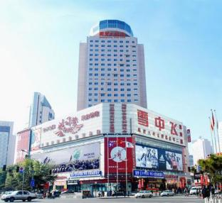 Changchun International Trade Hotel