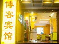 Blog Hotel, Guangzhou