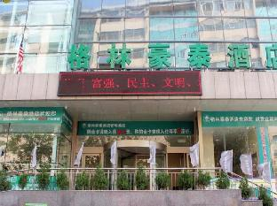 Greentree Inn Shandong Weihai Wendeng Wenjing Building Business Hotel