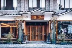 Wuzhen Puchan Inn, Jiaxing