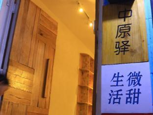 Luoyang Heartland International Youth Hostel - Luoyang