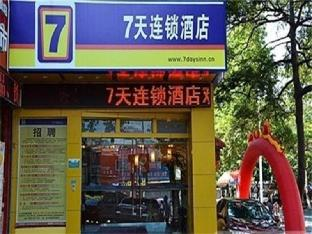 7 Days Inn Xiamen Huli Pedestrian Street Branch