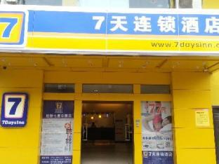 7 Days Inn - Guilin Seven Star Park Branch