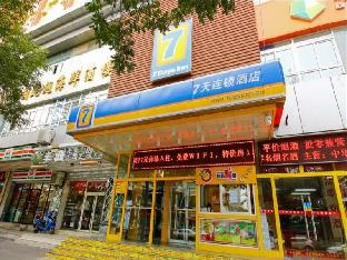 7 Days Inn - Xian North Street Subway Station Lianhu Park Branch