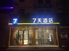 7 Days Inn·Quanzhou Dehua Cidu Avenue, Quanzhou