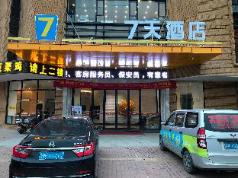 7 Days Inn·Yunfu Jinshan Passengers Terminal Station, Yunfu