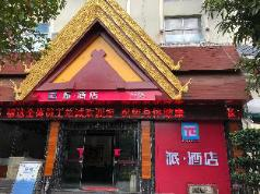 PAI Hotels·Ruili Munao Road Bus Terminal Station, Dehong
