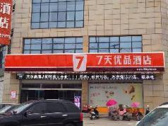 7 Days Premium·Haozhou Lixin Renmin Bei Road, Bozhou