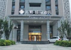 Chonpines Hotels·Tianjin South Railway Station, Tianjin