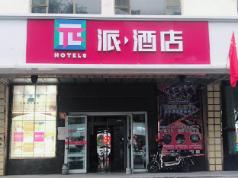 PAI Hotels·Urumqi Beijing Road Botanical Gargen Metro Station, Urumqi