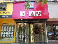 PAI Hotels·Lanzhou Plaza Dongkou, Lanzhou